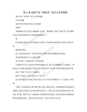 "【doc】试论严羽""妙悟说""的含义及其缺陷.doc"