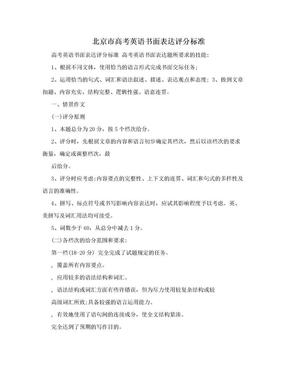 北京市高考英语书面表达评分标准.doc
