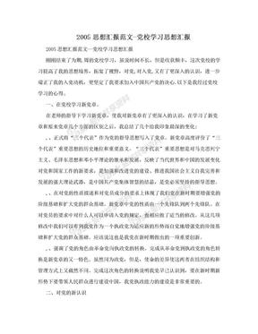 2005思想汇报范文-党校学习思想汇报.doc