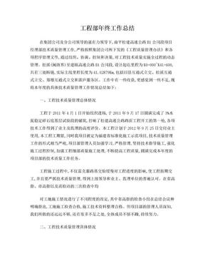 工程部年终总结.doc