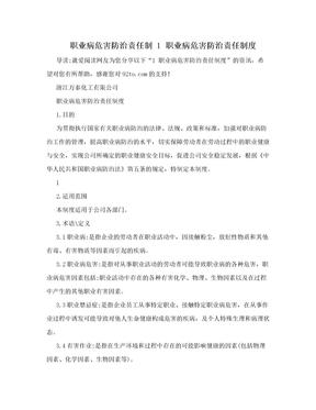职业病危害防治责任制 1 职业病危害防治责任制度.doc
