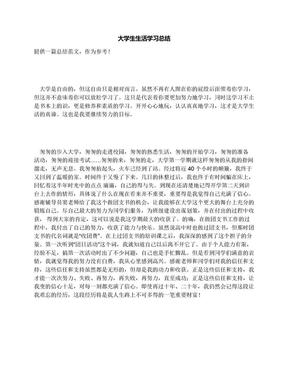 大学生生活学习总结.docx
