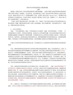 当代中国的思想状况与现代性问题.doc