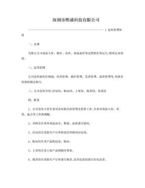 仓库管理制度及各岗位职责.doc