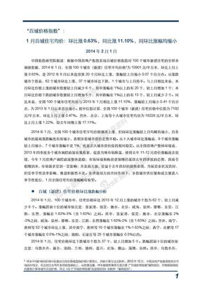 2014年1月中国房地产指数系统百城价格指数报告.doc