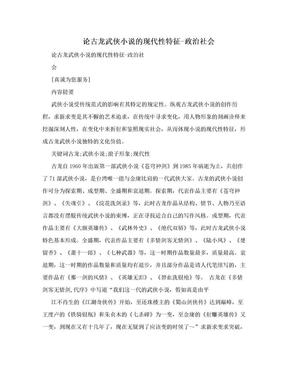 论古龙武侠小说的现代性特征-政治社会.doc
