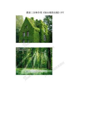 课前三分钟介绍《绿山墙的安妮》PPT.doc
