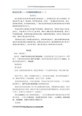 致命抗生素——中国超级细菌自述.doc