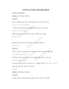 小学语文六年级下册词语盘点拼音.doc