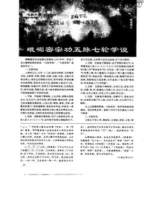 峨嵋密宗功五脉七轮学说.pdf