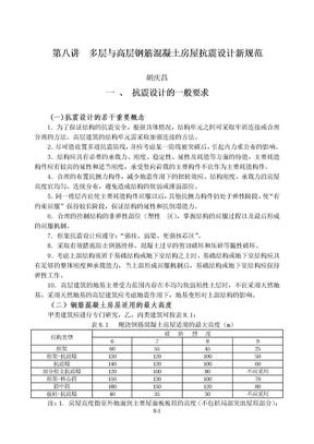 08第八讲_多层与高层钢筋混凝土房屋抗震设计新规范.doc