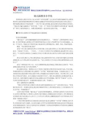 幼儿园教育论文:幼儿园教育小学化.doc