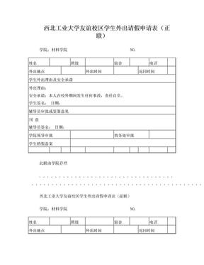 西北工业大学友谊校区请假条.doc