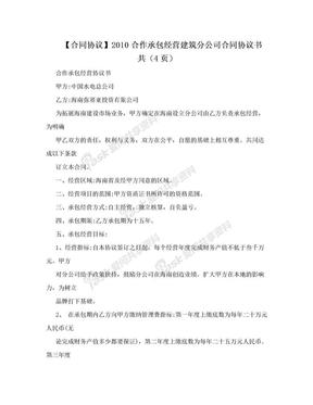 【合同协议】2010合作承包经营建筑分公司合同协议书 共(4页).doc