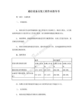 通信设备安装工程作业指导书.doc