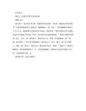 【精品文档】[二年级][看图写话]放风筝_7713.doc