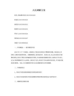 人民调解方案.doc