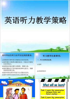 初中英语听力教学策略(修改版).ppt