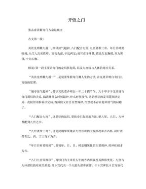 开悟之门-张志春.doc