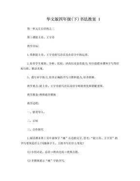 华文版四年级下册全册书法教案.doc