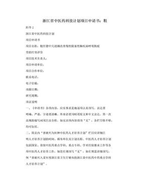 浙江省中医药科技计划项目申请书:粗.doc