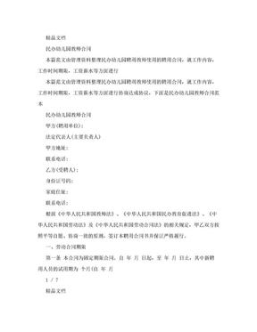 民办幼儿园教师合同.doc