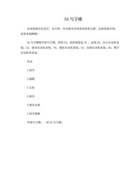 5A写字楼设计方案.doc