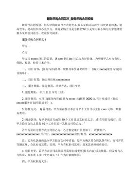 服务采购合同范本_服务采购合同模板.docx