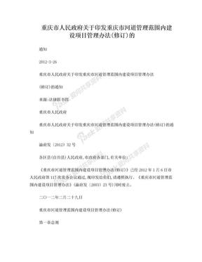 重庆市人民政府关于印发重庆市河道管理范围内建设项目管理办法(修订)的通知.doc