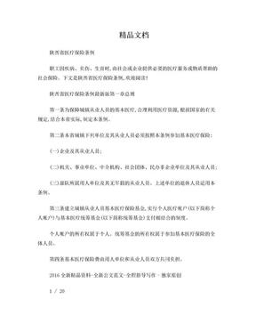 陕西省医疗保险条例.doc