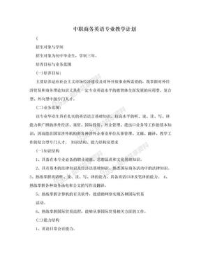中职商务英语专业教学计划.doc