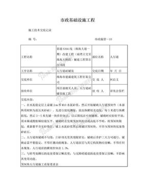 人行道砖铺装施工技术交底.doc