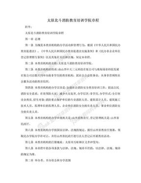 太原北斗消防教育培训学院章程.doc