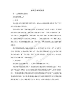 网咖商业计划书.doc