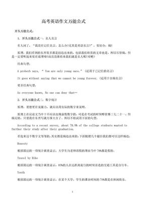 高考英语作文万能公式.doc