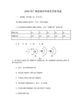 09年广州中考物理试题.doc