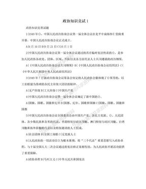 政协知识竞试1.doc