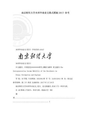 南京财经大学本科毕业论文格式模板2017-参考.doc