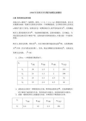 1998年全国大学生数学建模竞赛题目.doc