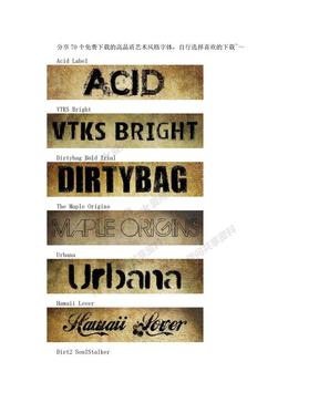 70个免费下载的高品质艺术风格字体.doc
