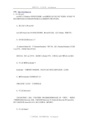 Android手机刷机知识小总结.doc