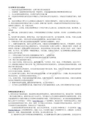 实习律师行动指南.doc