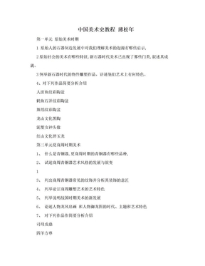 中国美术史教程 薄松年.doc