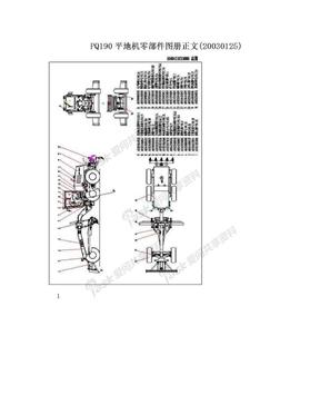 PQ190平地机零部件图册正文(20030125).doc