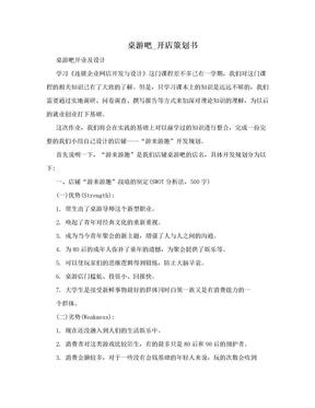 桌游吧_开店策划书.doc