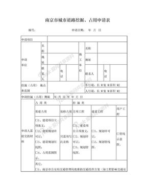 南京市城市道路挖掘、占用申请表.doc