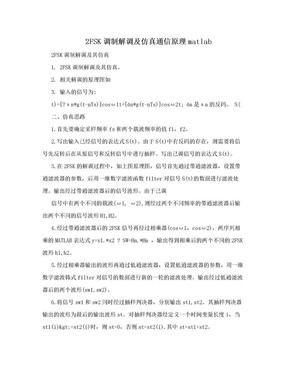 2FSK调制解调及仿真通信原理matlab.doc