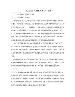 十八大生态文明心得体会(汇编).doc