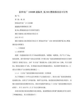 泰州电厂1000MW超临界_低NOX燃烧器改造可行性.doc