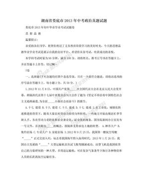 湖南省娄底市2013年中考政治真题试题.doc